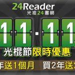 【雙11活動】購買24Reader基本頻道,多送1或2個月!