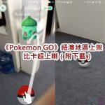 《Pokemon GO》紐澳地區上架,比卡超上喇(附下載)