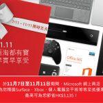 【微軟出沒注意】唔淘都有寶 微軟產品大減價
