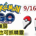 Pokemon GO Plus 9/16開售,手機鎖屏也可抓精靈