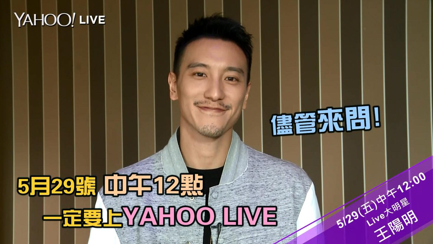 5/29(五) 王陽明在 Yahoo LIVE 接受你提問挑戰!