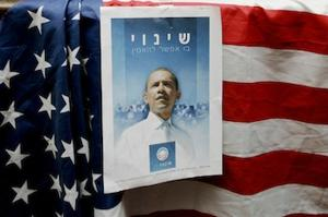 A picture of then-candidate Barack Obama at an election party in Tel Aviv, Israel, in November 2008. (Ariel Schalit/AP)