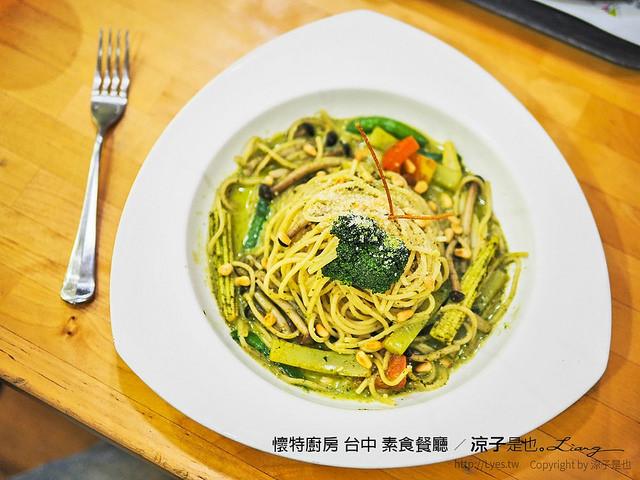 懷特廚房 台中 素食餐廳 19