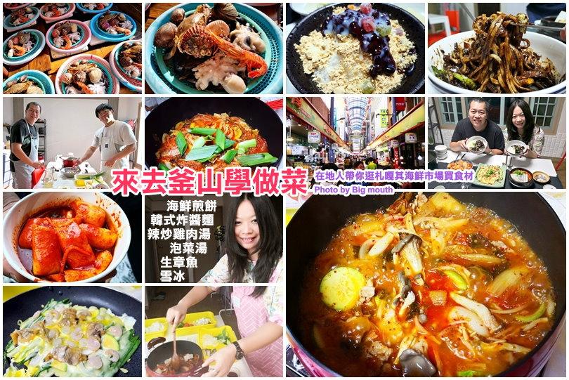 釜山料理教室