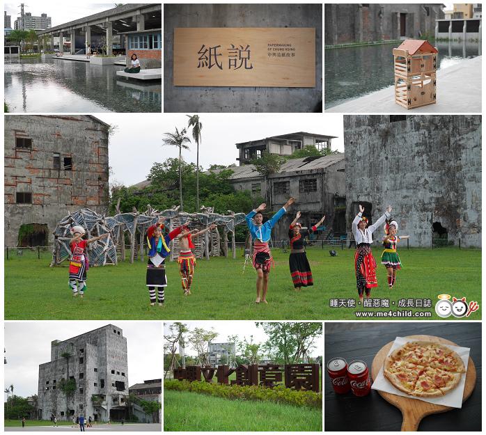 中興文化創意園區
