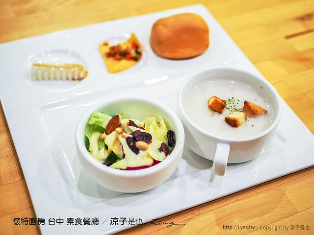 懷特廚房 台中 素食餐廳 11