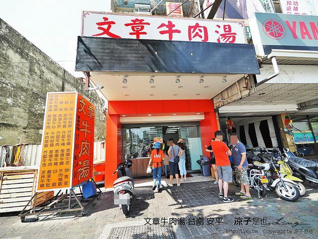 文章牛肉湯 台南 安平 17