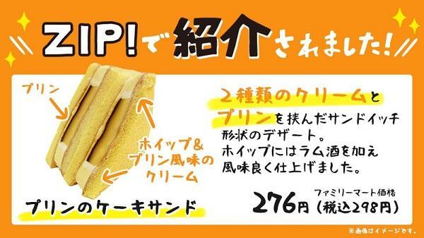 布丁蛋糕三明治