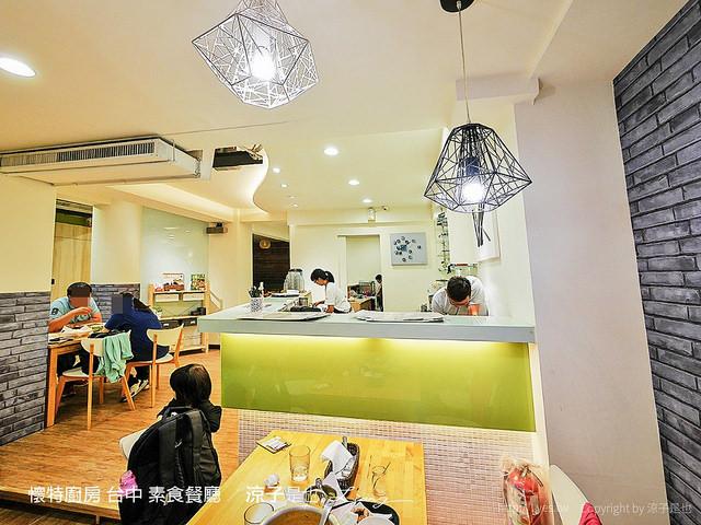 懷特廚房 台中 素食餐廳 2