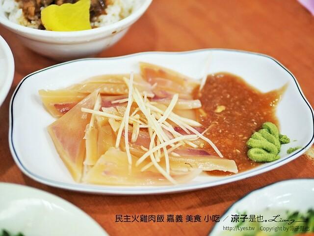 民主火雞肉飯 嘉義 美食 小吃 8
