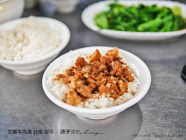 文章牛肉湯 台南 安平 13