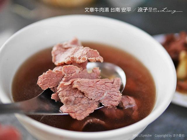 文章牛肉湯 台南 安平 4