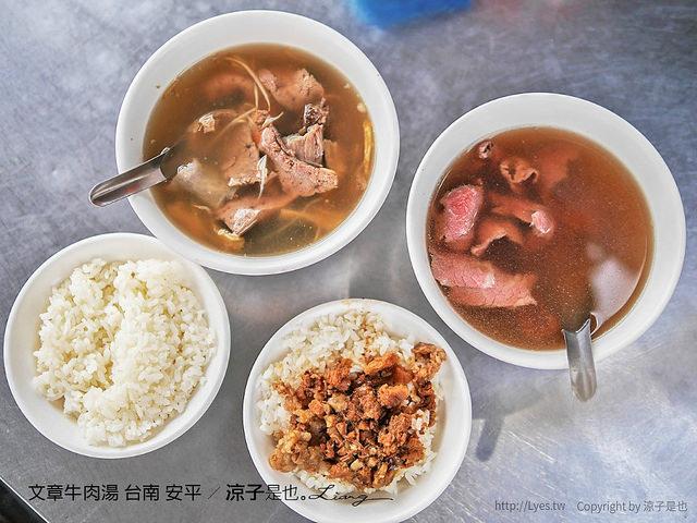 文章牛肉湯 台南 安平 2