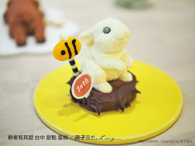 耕者有其甜 台中 甜點 蛋糕 28