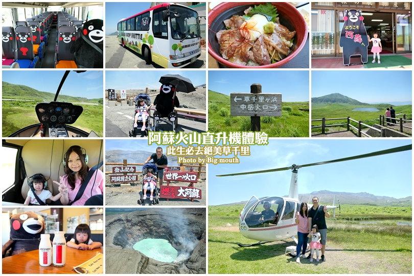 阿蘇火山直升機體驗