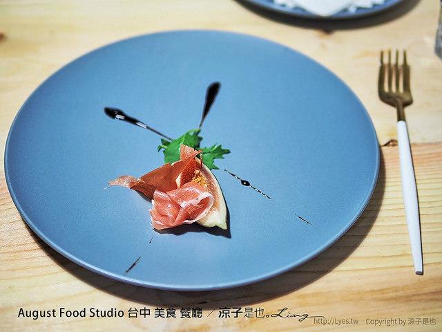 August Food Studio 台中 美食 餐廳 8