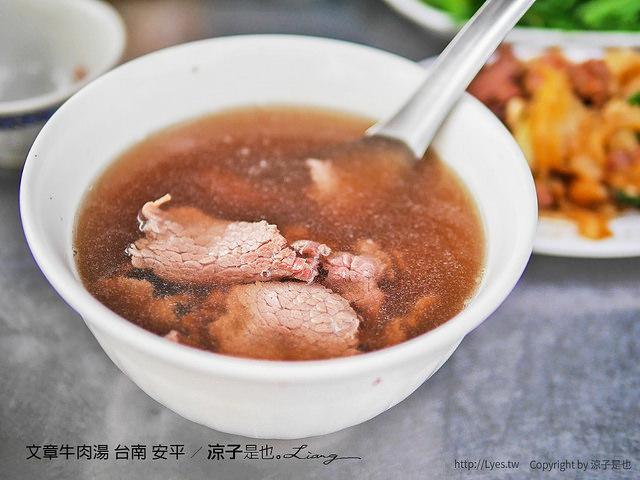 文章牛肉湯 台南 安平 6
