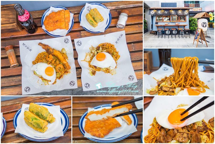 [信義區美食]澠公製麵/台北也有日本屋台般的街邊餐車料理!日式炒麵+啤酒炸物超享受/近捷運象山站