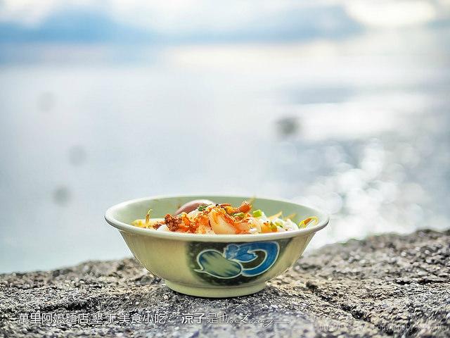 萬里阿嬤麵店 墾丁 美食小吃 15