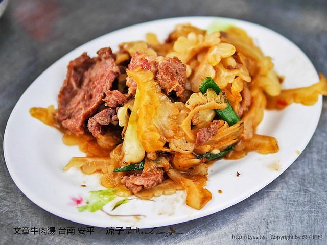 文章牛肉湯 台南 安平 10