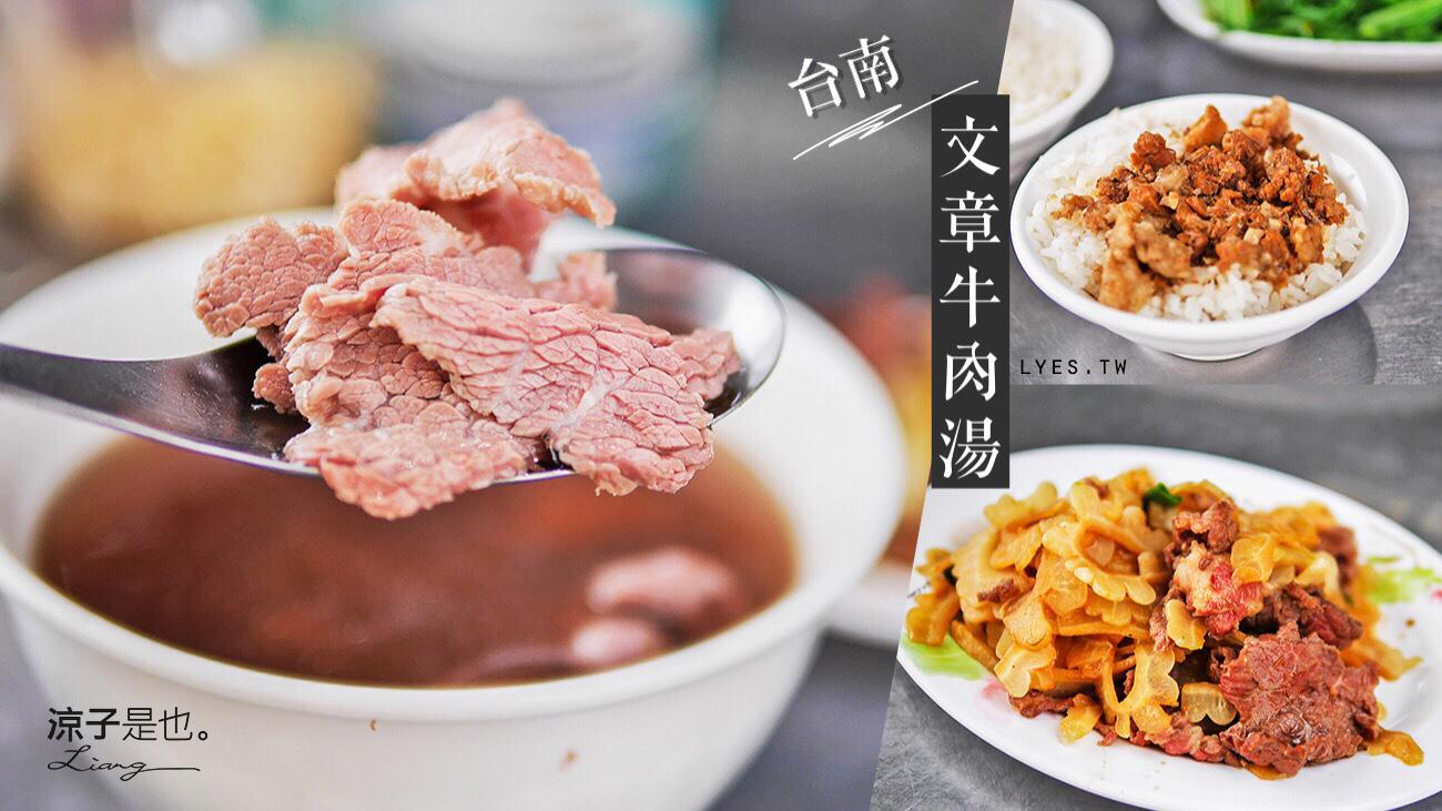 文章牛肉湯 台南 安平 美食