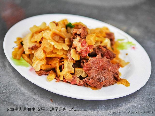 文章牛肉湯 台南 安平 11