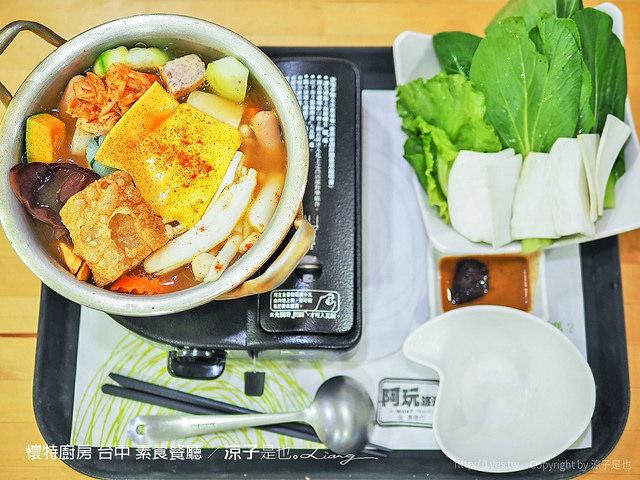 懷特廚房 台中 素食餐廳 14