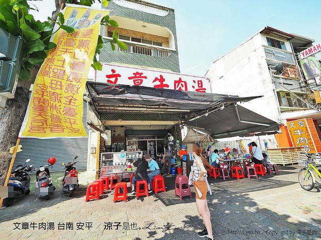 文章牛肉湯 台南 安平 14