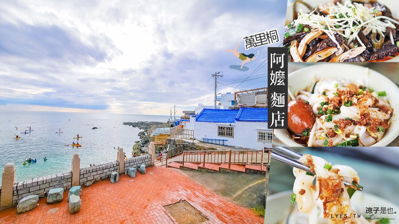 萬里桐 阿嬤麵店 墾丁 美食 小吃 海景