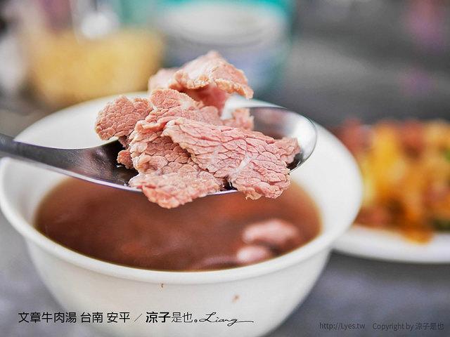 文章牛肉湯 台南 安平 5
