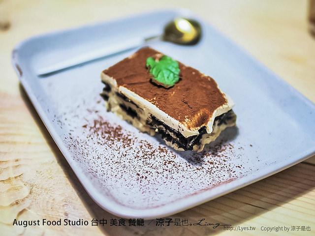 August Food Studio 台中 美食 餐廳 25