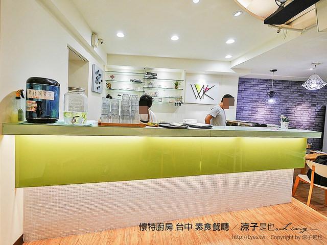 懷特廚房 台中 素食餐廳 4