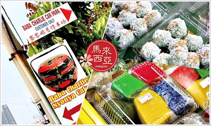 【馬來西亞:馬六甲美食】峇峇查理娘惹糕點 Baba Charlie Nyonya Cake – 五顏六色的娘惹糕每一樣都各有特色,鹹的、甜的、辣的應有盡有,小小一間店人潮擠的滿滿滿的,超推薦美食景點!