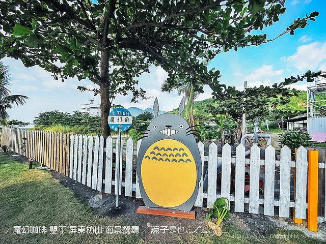 魔幻咖啡 墾丁 屏東枋山 海景餐廳 27