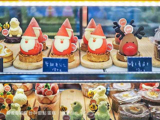 耕者有其甜 台中 甜點 蛋糕 14