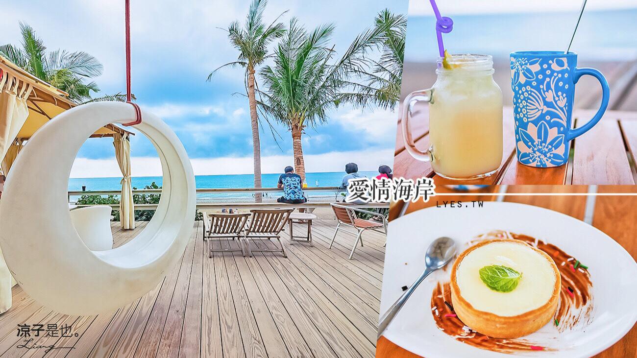 墾丁愛琴海岸 海景 美食 枋山 餐廳 咖啡館
