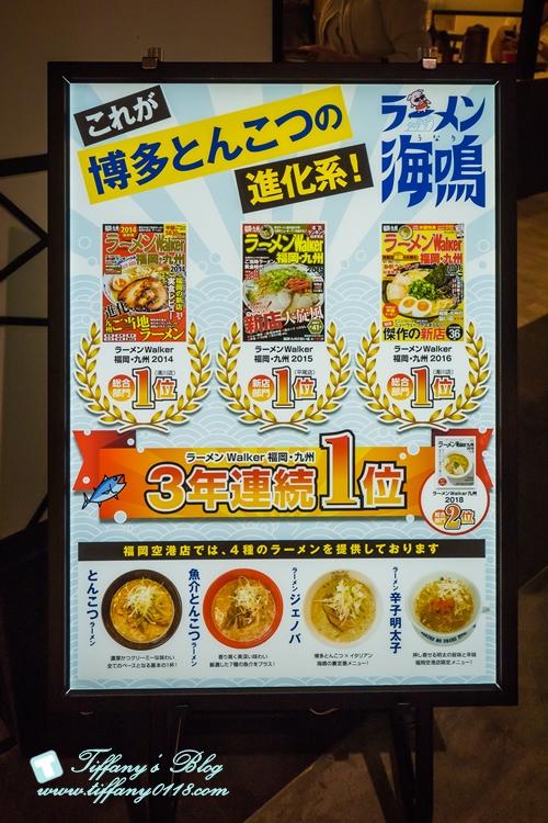 [日本九州]福岡機場「拉麵跑道」一次囊括9間拉麵名店/拉麵海鳴讓妳一吃就驚豔