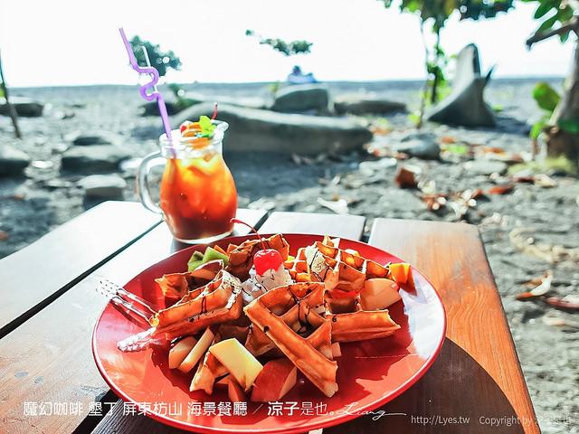 魔幻咖啡 墾丁 屏東枋山 海景餐廳 4
