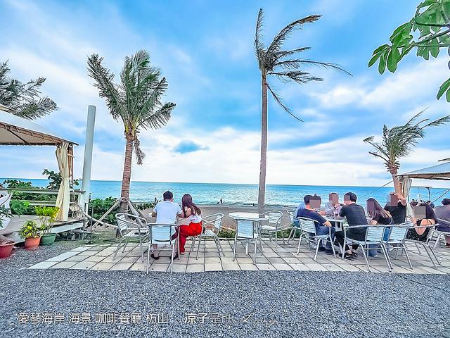愛琴海岸 海景 咖啡餐廳 枋山 5