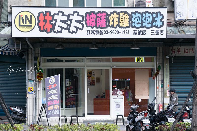 林太太手工石烤披薩貳號店
