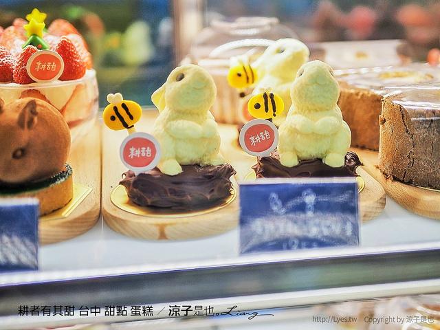 耕者有其甜 台中 甜點 蛋糕 11