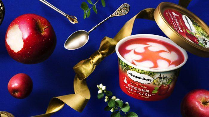 日本哈根達斯白雪公主的蘋果