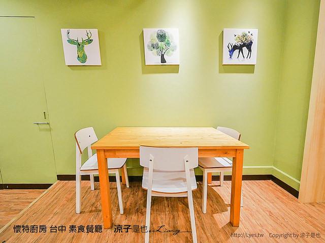 懷特廚房 台中 素食餐廳 5