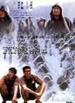 Poster of Prison on Fire (Gaam Yuk Fung Wan)