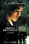 Poster of Purple Butterfly