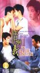 Poster of The Break