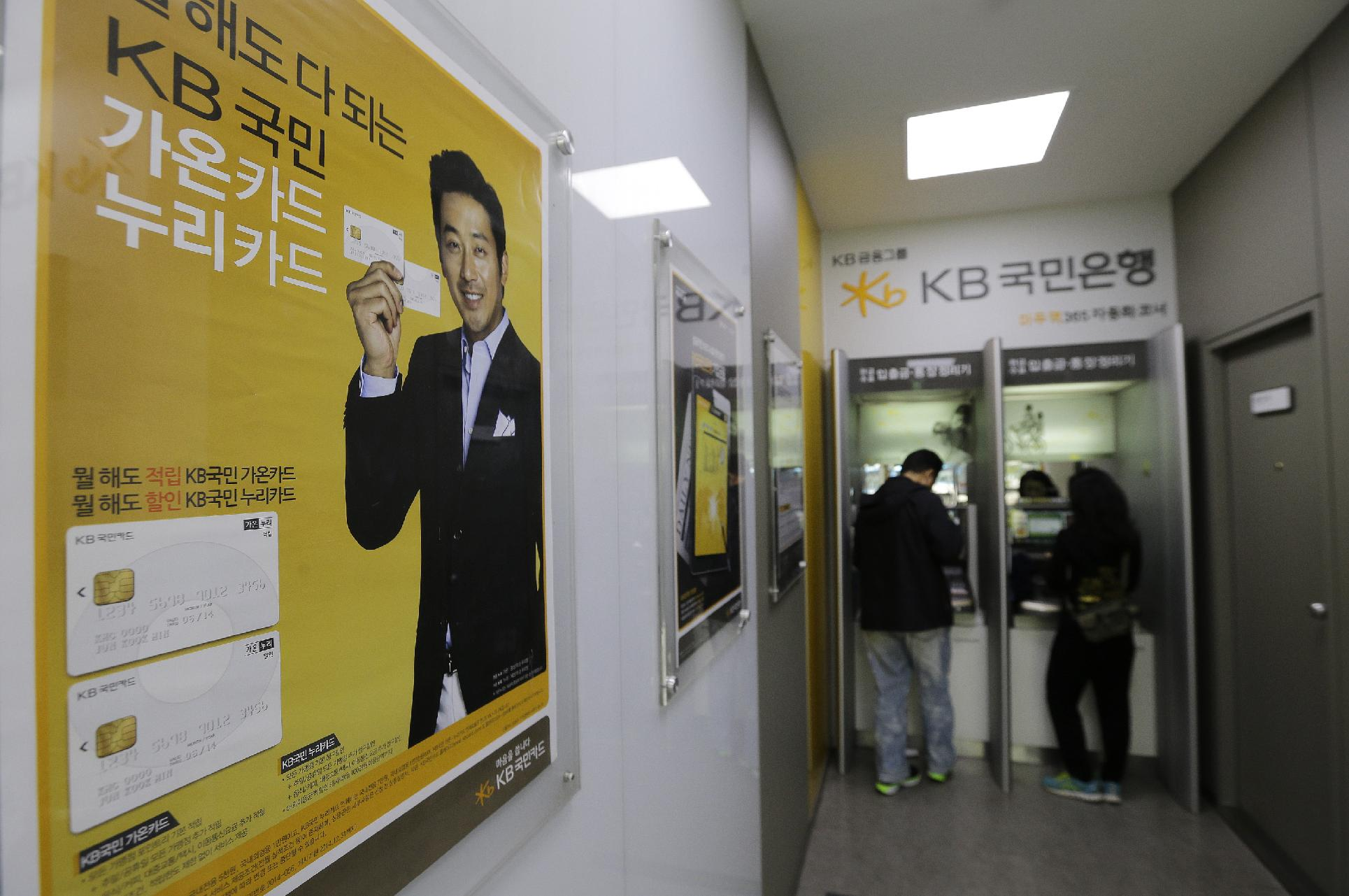 South Korea identity thefts forces ID overhaul