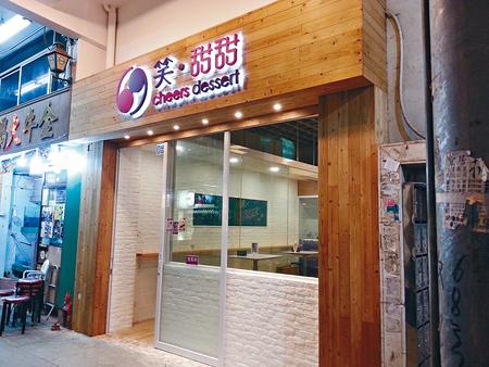 速撇楊崢! BOSCO秘黐四洲太子女合搞甜品店