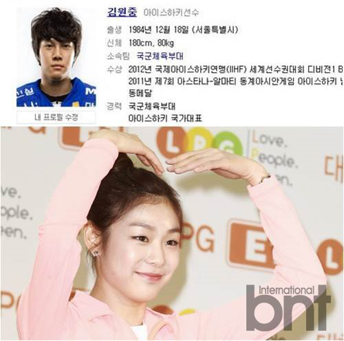 kim yuna dating hockey