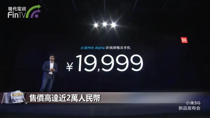 曲面屏算啥?小米的環繞屏手機年底要推出了 售價高達近2萬人民幣